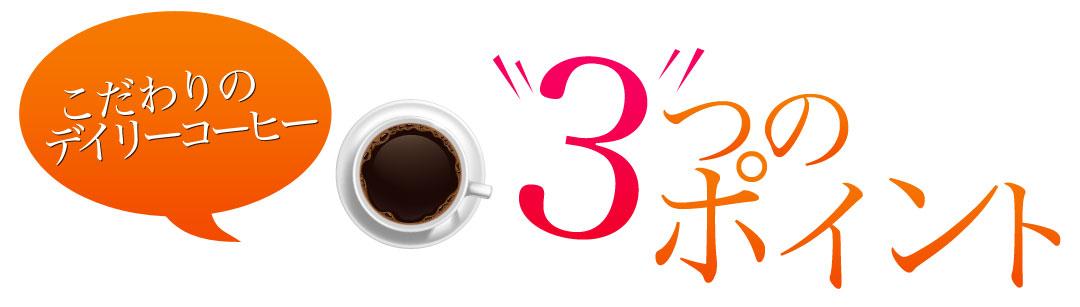 デイリーコーヒーのポイント3つ!