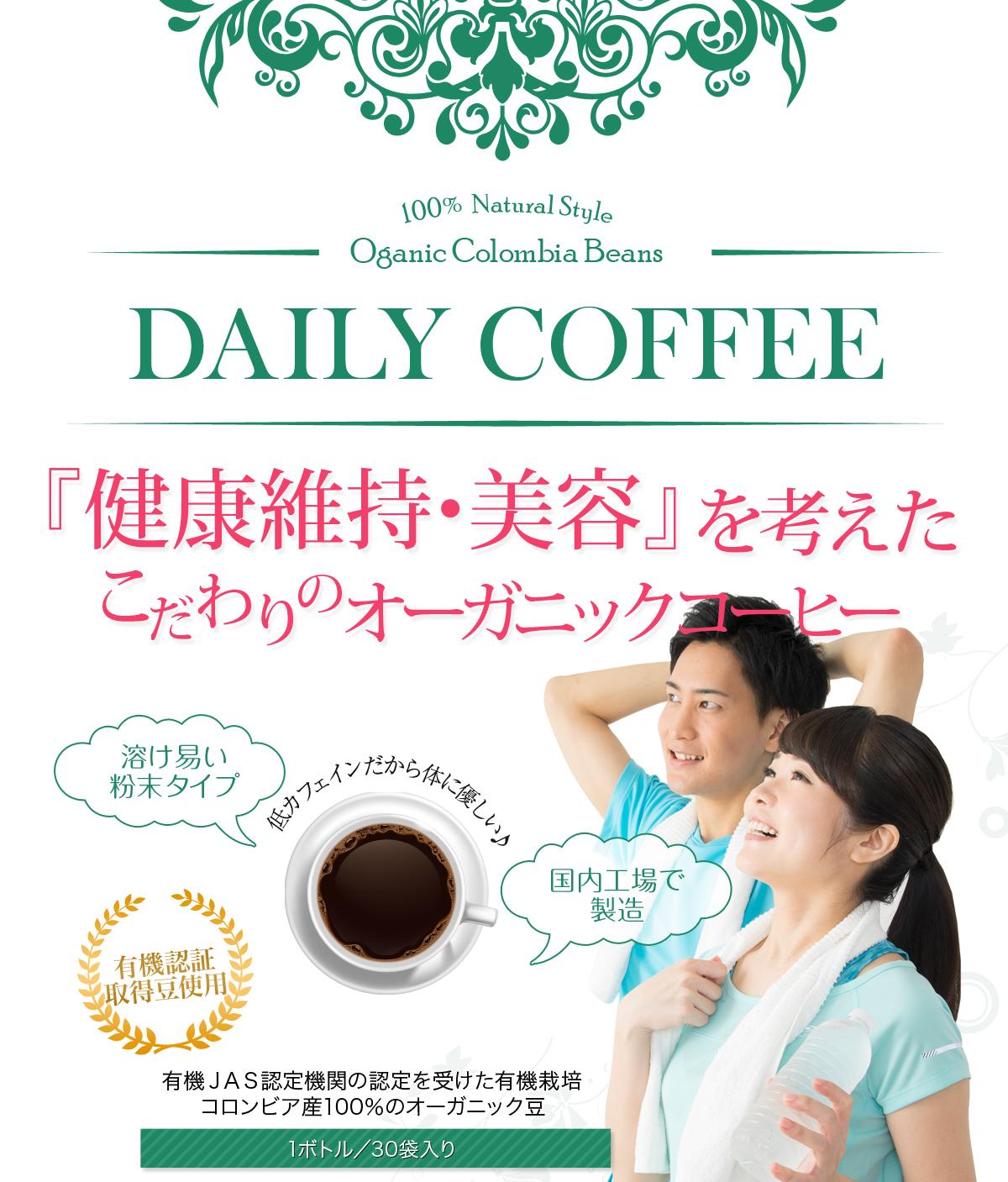オーガニックコーヒー専門店!オンリースタイルのデイリーコーヒー