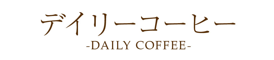 デイリーコーヒー