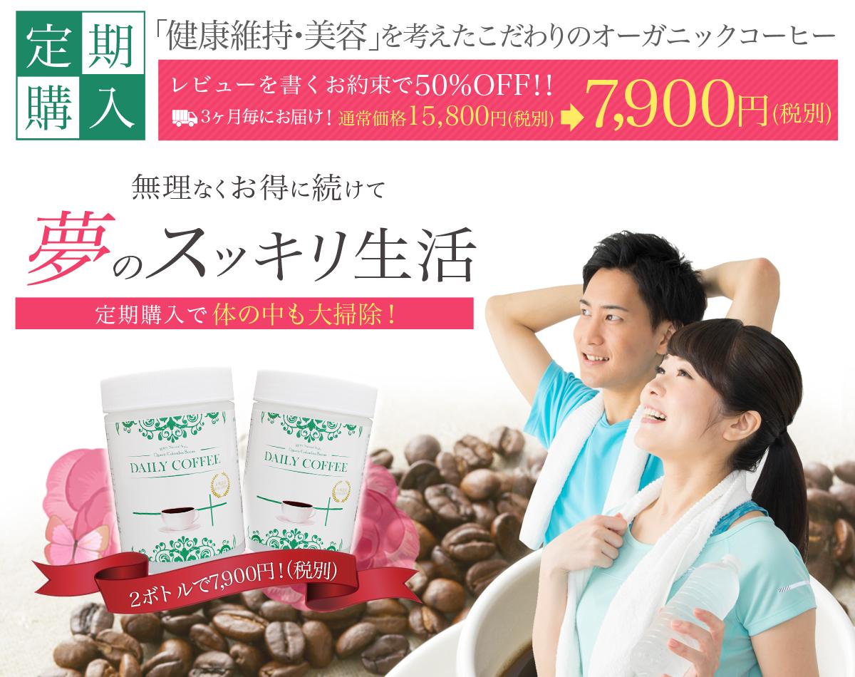 【定期購入】オーガニックコーヒー専門店!オンリースタイルのデイリーコーヒー2ボトル(60袋入り)